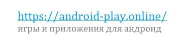 игры для андроид скачать бесплатно